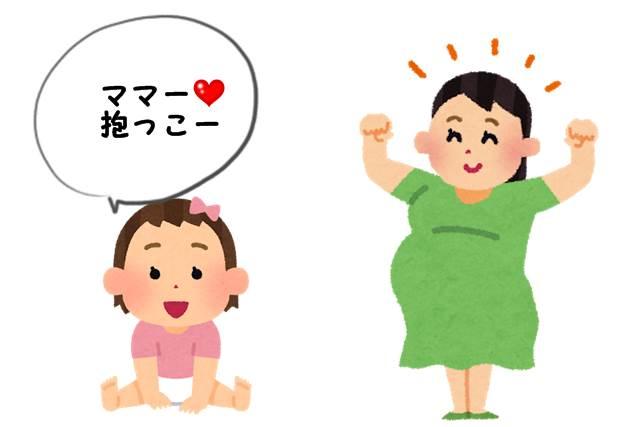 妊娠中子供を抱っこ