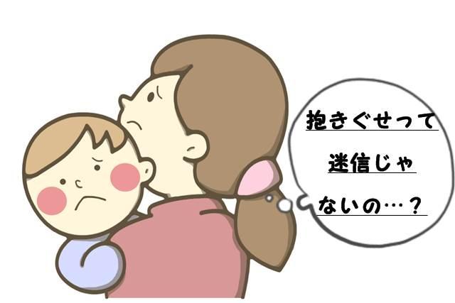 赤ちゃんに抱きぐせがつく