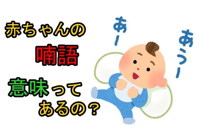 赤ちゃんの喃語