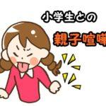小学生と親子喧嘩