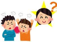 子供同士の喧嘩に親が出るのは最終手段