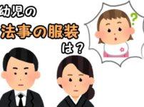 幼児の法事の服装