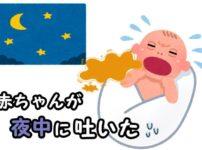 赤ちゃんが夜中に突然吐く原因