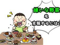 嫌いな食べ物を克服