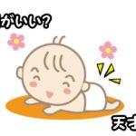 頭のいい赤ちゃんの特徴
