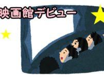 子供の映画館デビュー