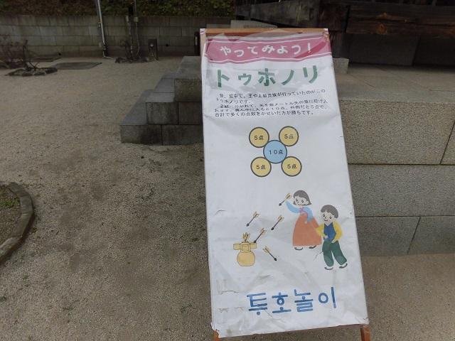 県立三ツ池公園 韓国 遊び