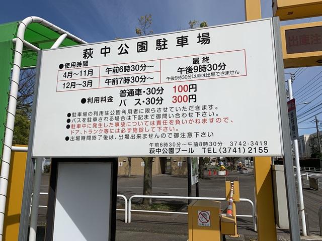 萩中公園 駐車料金
