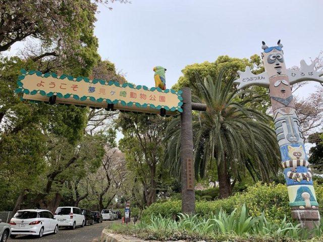 夢見ヶ崎動物公園の入り口
