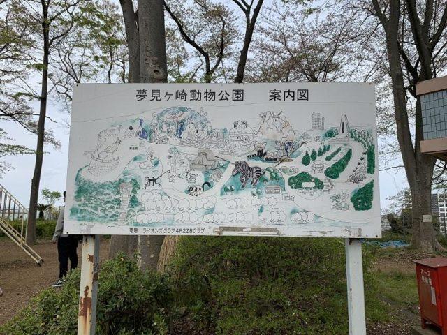 夢見ヶ崎動物公園の案内図